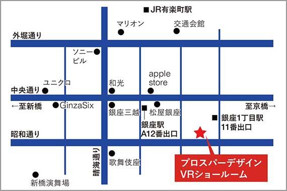 銀座VRショールーム MAP