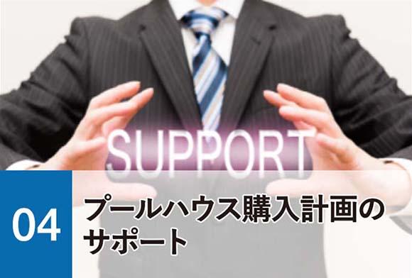 04プールハウス購入計画のサポート