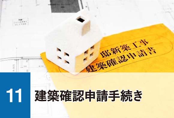 11建築確認申請手続き